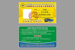西藏日喀则市公交