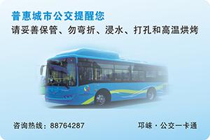 邛崃市城市公交项目